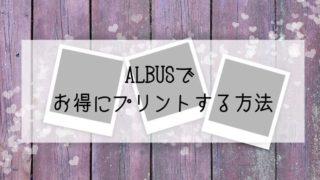 ALBUSでお得にプリントする方法