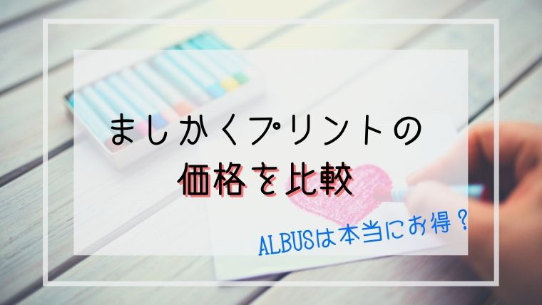ALBUS(アルバス)は本当にお得?ましかくプリントの価格を比較。