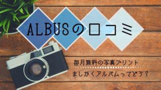 ALBUS(アルバス)の口コミ