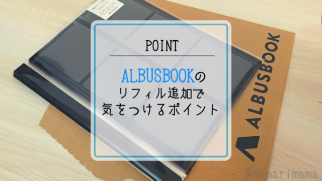 ALBUSBOOKのリフィル追加で気をつけるポイント