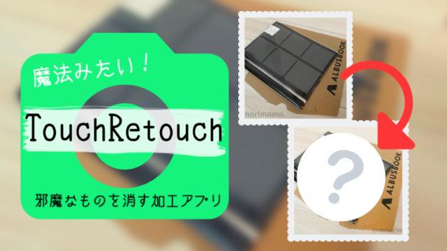 タッチレタッチ邪魔なものを消す加工アプリ