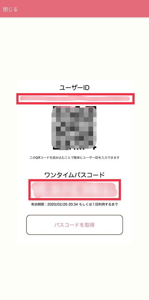 パスコード発行画面