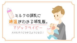 ミルクの調乳に適温がわかる哺乳瓶。マジックベイビー