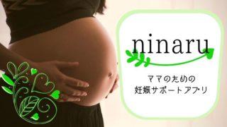 ninaru(ニナル)ママのための妊娠サポートアプリ
