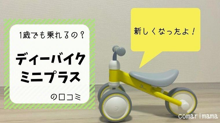 ディーバイクミニプラスの口コミ。1歳でも乗れる?