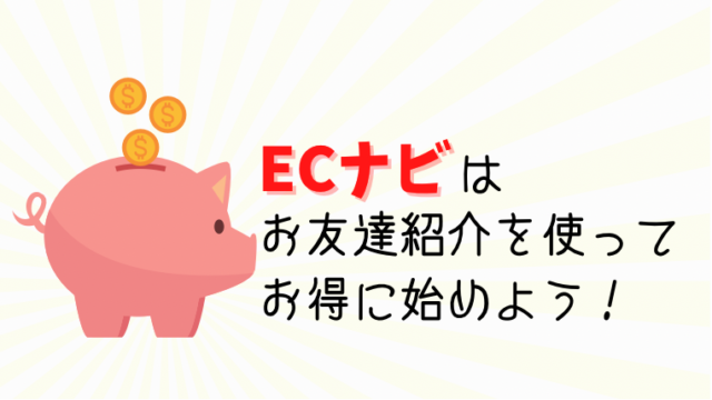 ECナビはお友達紹介を使ってお得に始めよう!