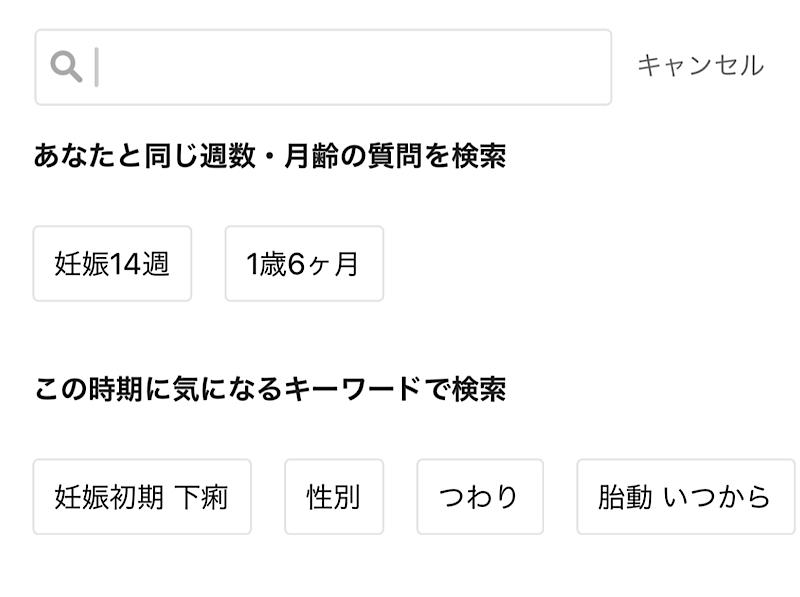 ママリの検索ページ