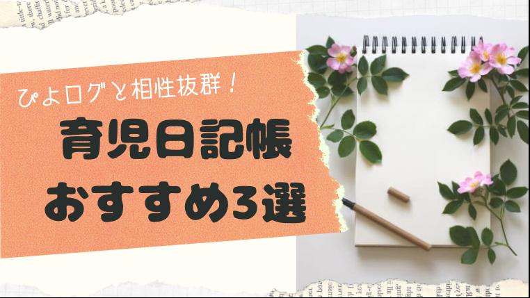 ぴよログと相性抜群の育児日記帳おすすめ3選