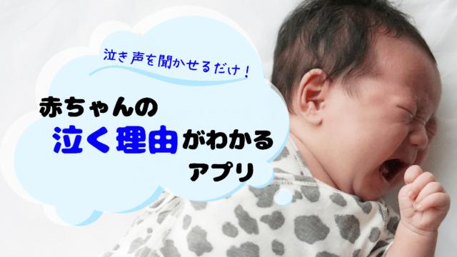 赤ちゃんの泣く理由がわかる泣き声診断アプリの口コミ